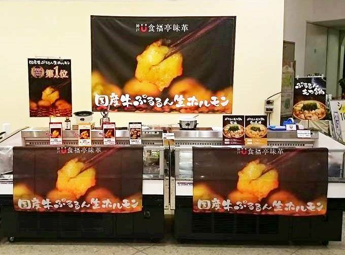 ホルモン長野東急催事2